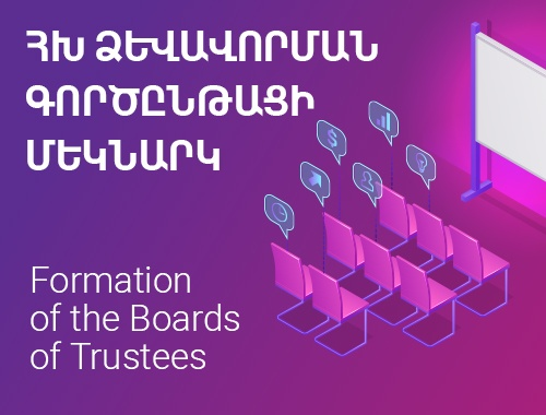 Formation of the Boards of Trustees