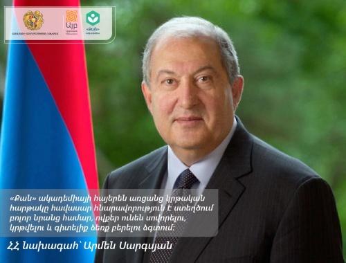 Послание Президента РА Армена Саргсяна Академии