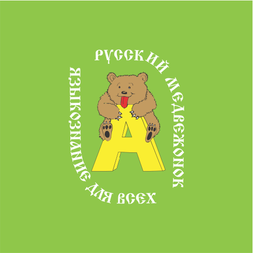 Russian Bear Cub. School Contest of Russian Language