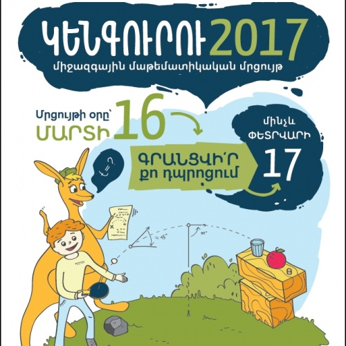 Kangaroo International Math Contest